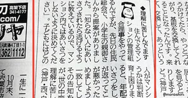 【※あなたはどう思いますか?】「挨拶なんかしなくていい!」今の日本の教育に批判集中!理解に苦しむ・・・