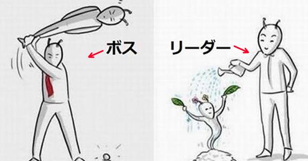 【※ボスとリーダーの違い!】これは的確だ!『ボスとリーダーの違い』を示すイラスト7枚に共感の嵐!