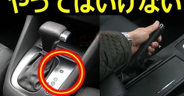 【※これはやってはダメ!】『車の寿命を縮めてしまう行為5選』あなたのその行動が車を傷つけています・・・
