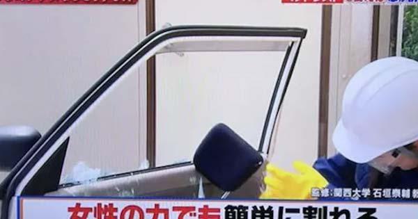【※もしもの時あなたはどうしますか?】『もし車に乗ったまま水没してしまったら…』知っておいて欲しい、女性でも簡単に窓ガラスを割る方法!