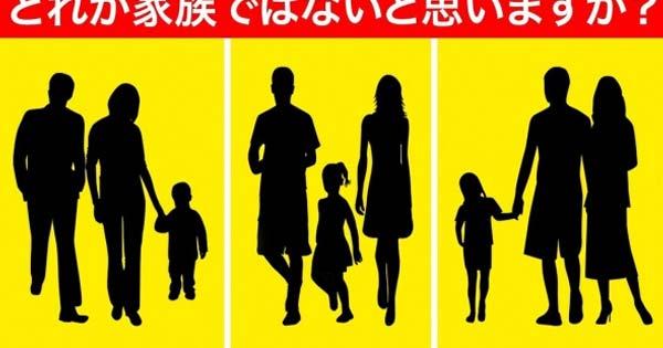【※偽の家族のシルエットはどれ?】『あなたの家族観がわかる心理テスト3問!』最も家庭に向いていないのは・・・