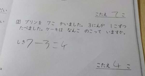 【※ここで問題です!】『息子が解いた超難問の宿題6問!』あなたは解けますか?