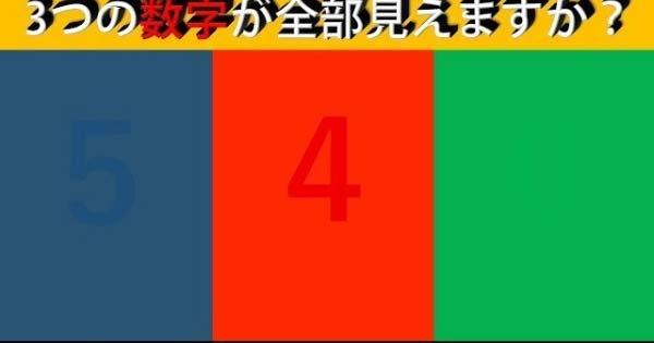 【※色覚テスト】あなたは3つの数字が全部見えますか?『ほとんどの人が見えない視覚能力テスト8問!』